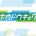 houdoukyokusyuku-thumb-815x300-20406